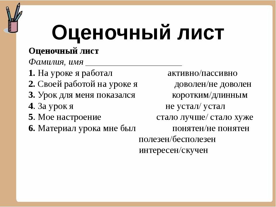 Оценочный лист Оценочный лист Фамилия, имя _____________________ 1.На уроке...