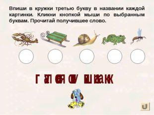 Впиши в кружки третью букву в названии каждой картинки. Кликни кнопкой мыши п