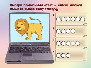 Выбери правильный ответ – кликни кнопкой мыши по выбранному ответу 1 2 3 4