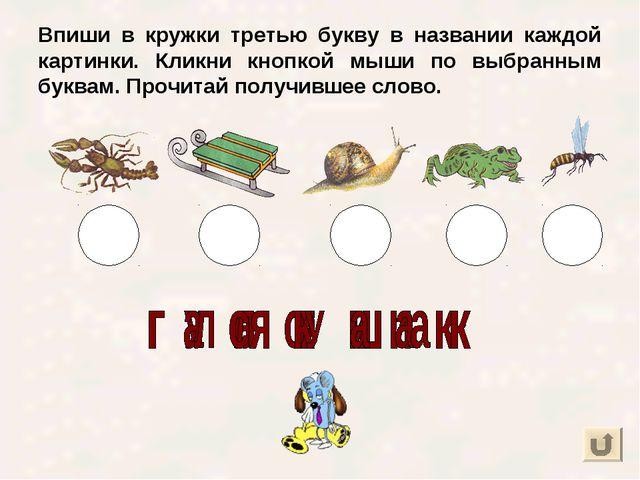 Впиши в кружки третью букву в названии каждой картинки. Кликни кнопкой мыши п...