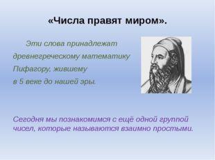 «Числа правят миром». Эти слова принадлежат древнегреческому математику Пифаг