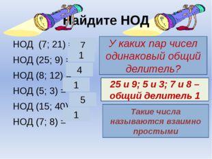 Найдите НОД НОД (7; 21) = НОД (25; 9) = НОД (8; 12) = НОД (5; 3) = НОД (15; 4