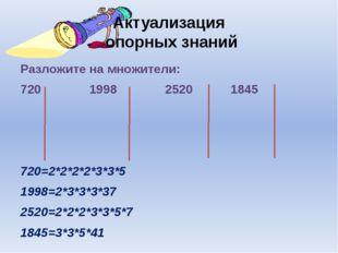 Актуализация опорных знаний Разложите на множители: 720 1998 2520 1845 720=2*