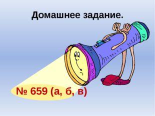 Домашнее задание. № 659 (а, б, в)