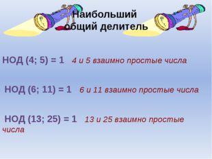 Наибольший общий делитель НОД (4; 5) = 1 4 и 5 взаимно простые числа НОД (6;