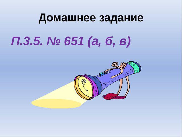 Домашнее задание П.3.5. № 651 (а, б, в)