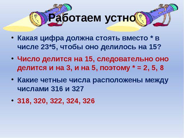 Работаем устно Какая цифра должна стоять вместо * в числе 23*5, чтобы оно дел...