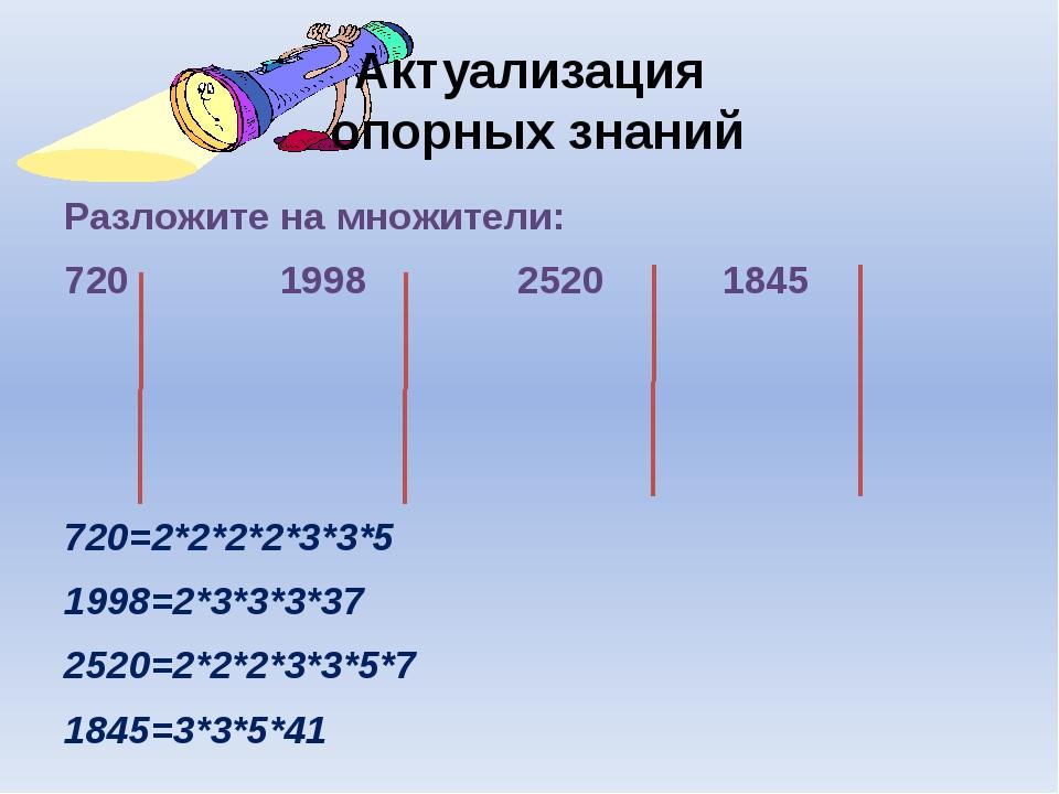 Актуализация опорных знаний Разложите на множители: 720 1998 2520 1845 720=2*...