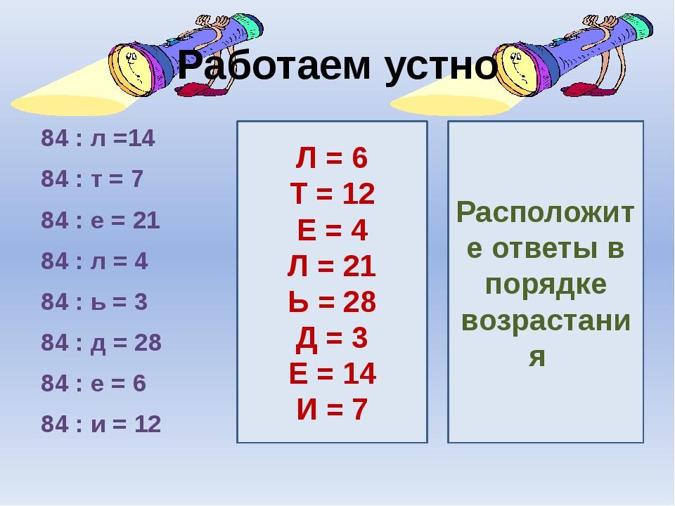 Работаем устно 84 : л =14 84 : т = 7 84 : е = 21 84 : л = 4 84 : ь = 3 84 : д...