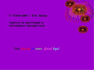 V. Home task / Үй жұмысы. Таратылған карточкадағы тапсырманы орындап келу. Ou