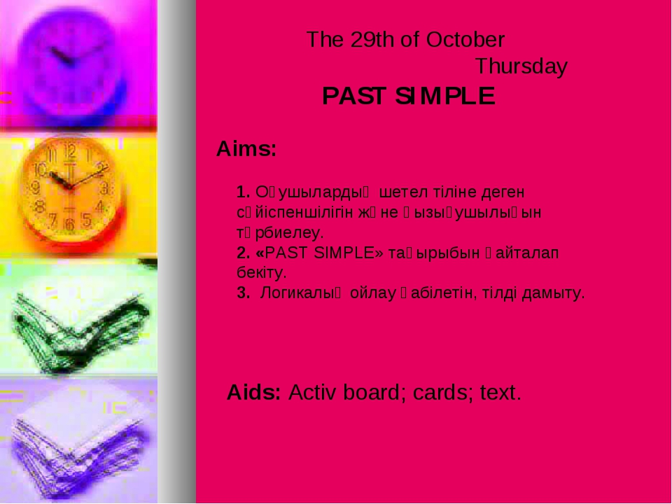 The 29th of October Thursday PAST SIMPLE Aims: Aids: Activ board; cards; text...