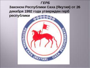 ГЕРБ Законом Республики Саха (Якутия) от 26 декабря 1992 года утвержден герб