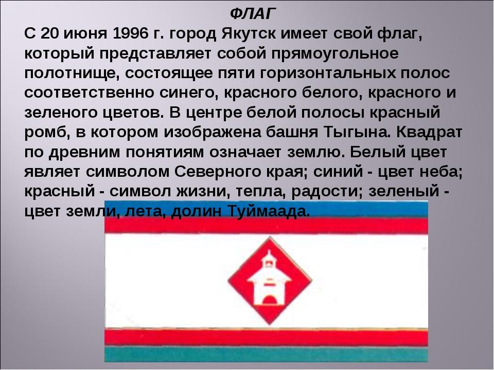 ФЛАГ С 20 июня 1996 г. город Якутск имеет свой флаг, который представляет соб...