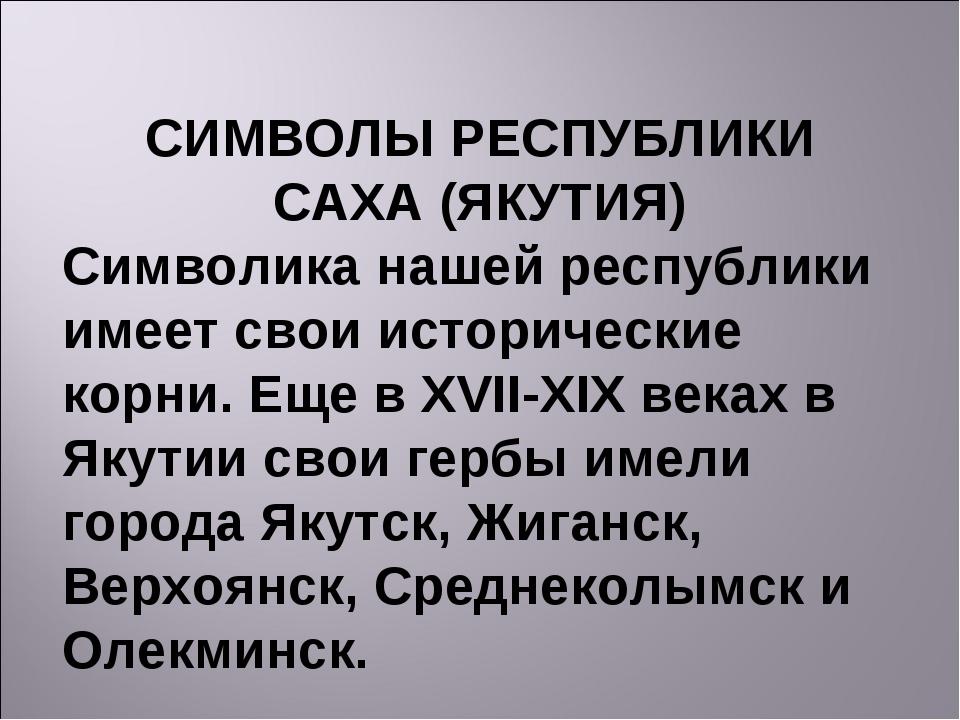 СИМВОЛЫ РЕСПУБЛИКИ САХА (ЯКУТИЯ) Символика нашей республики имеет свои истори...
