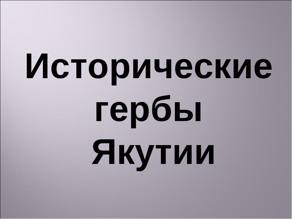Исторические гербы Якутии
