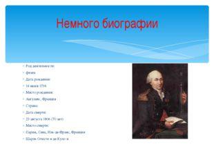 Род деятельности: физик Дата рождения: 14 июня 1736 Место рождения: Ангуле