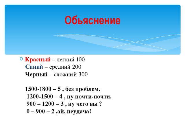 Красный – легкий 100 Синий – средний 200 Черный – сложный 300 1500-1800 – 5 ,...