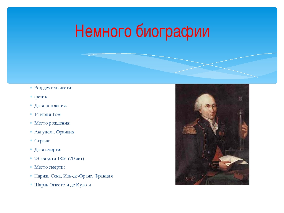 Род деятельности: физик Дата рождения: 14 июня 1736 Место рождения: Ангуле...