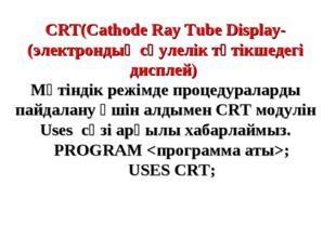 CRT(Cathode Ray Tube Display-(электрондық сәулелік түтікшедегі дисплей) Мәтін