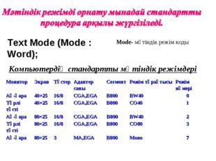 Text Mode (Mode : Word); Mode- мәтіндік режім коды Компьютердің стандартты мә