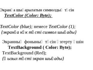 Экранға шығарылатын символдың түсін TextColor (Color: Byte); TextColor (blue)
