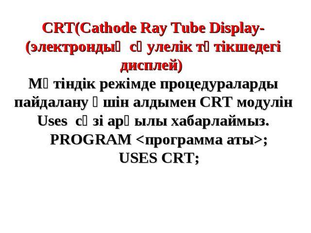 CRT(Cathode Ray Tube Display-(электрондық сәулелік түтікшедегі дисплей) Мәтін...