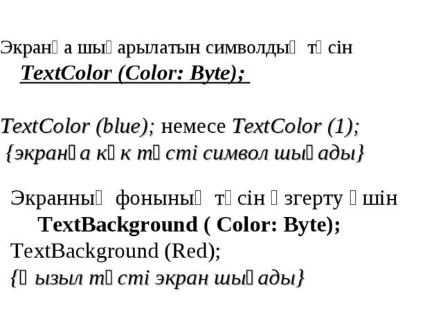 Экранға шығарылатын символдың түсін TextColor (Color: Byte); TextColor (blue)...