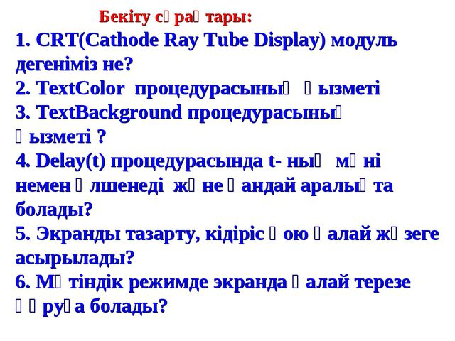 Бекіту сұрақтары: 1. CRT(Cathode Ray Tube Display) модуль дегеніміз не? 2. T...