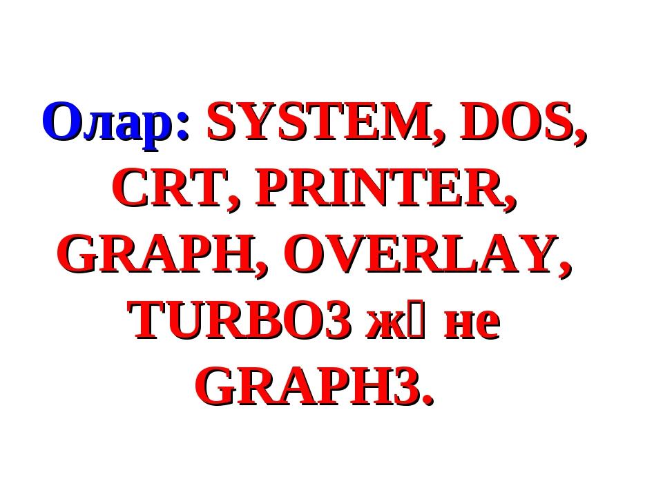 Олар: SYSTEM, DOS, CRT, PRINTER, GRAPH, OVERLAY, TURBO3 және GRAPH3.