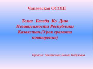 Чапаевская ОСОШ Тема: Беседа Ко Дню Независимости Республики Казахстан.(Урок