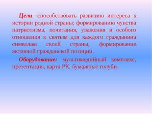 Цели: способствовать развитию интереса к истории родной страны; формировани