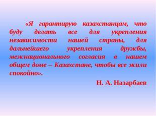 «Я гарантирую казахстанцам, что буду делать все для укрепления независимост