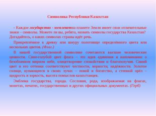 Символика Республики Казахстан - Каждое государство - мемлекетна планете Зе