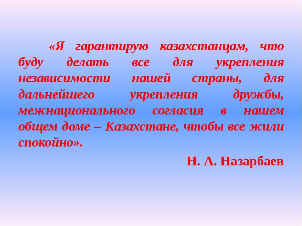 «Я гарантирую казахстанцам, что буду делать все для укрепления независимост...
