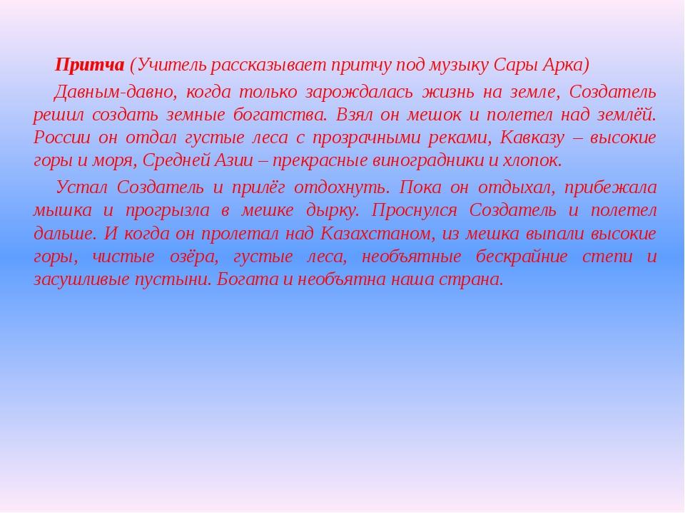 Притча (Учитель рассказывает притчу под музыку Сары Арка) Давным-давно, к...