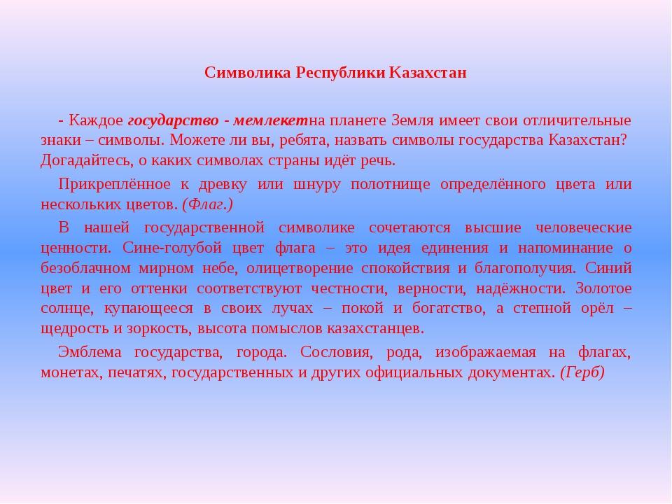 Символика Республики Казахстан - Каждое государство - мемлекетна планете Зе...