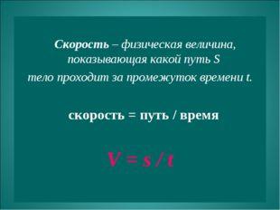 Скорость – физическая величина, показывающая какой путь S тело проходит за п