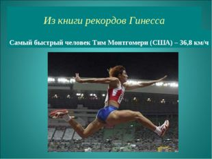 Из книги рекордов Гинесcа Самый быстрый человек Тим Монтгомери (США) – 36,8 к