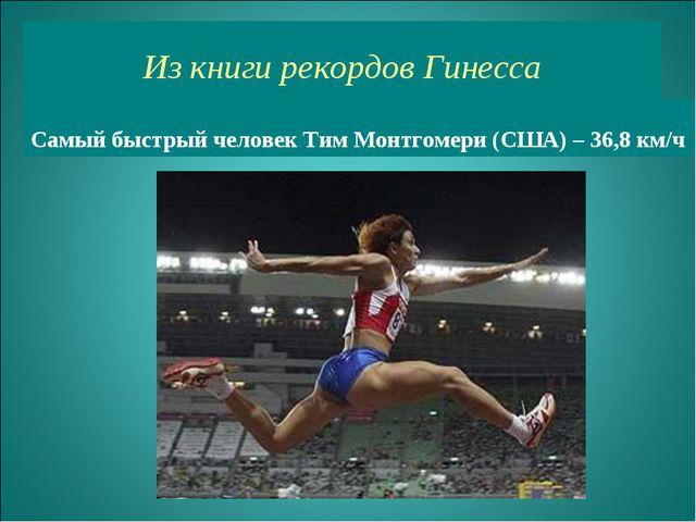 Из книги рекордов Гинесcа Самый быстрый человек Тим Монтгомери (США) – 36,8 к...