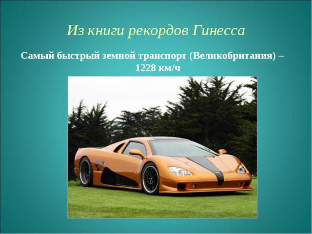 Из книги рекордов Гинесcа Самый быстрый земной транспорт (Великобритания) – 1...