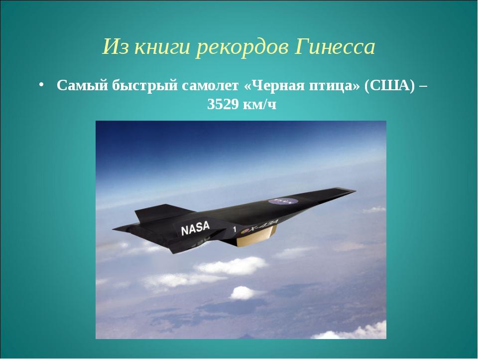 Из книги рекордов Гинесcа Самый быстрый самолет «Черная птица» (США) – 3529 к...