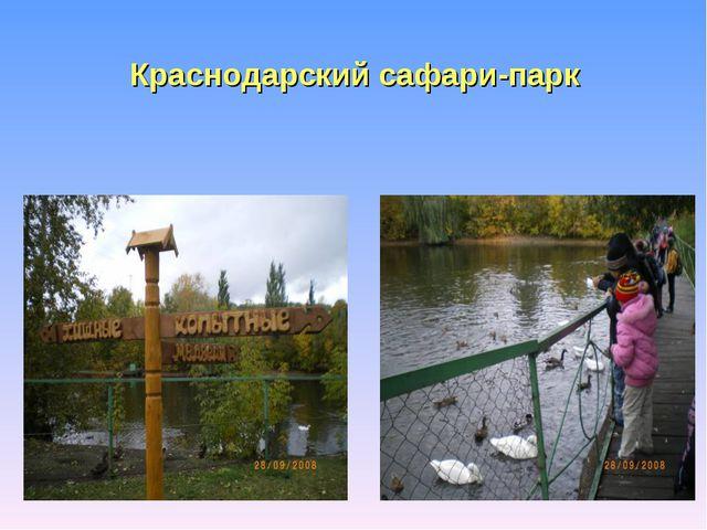 Краснодарский сафари-парк