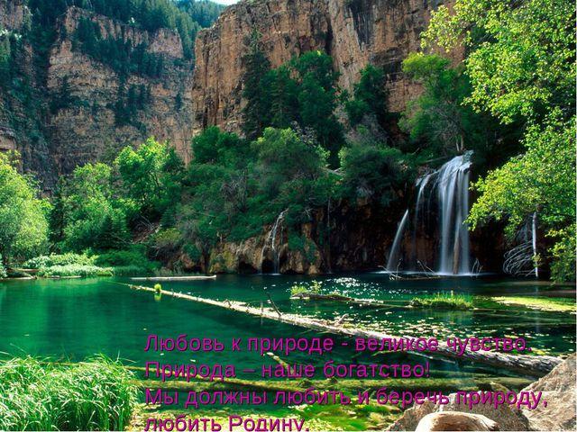 Любовь к природе - великое чувство. Природа – наше богатство! Мы должны любит...