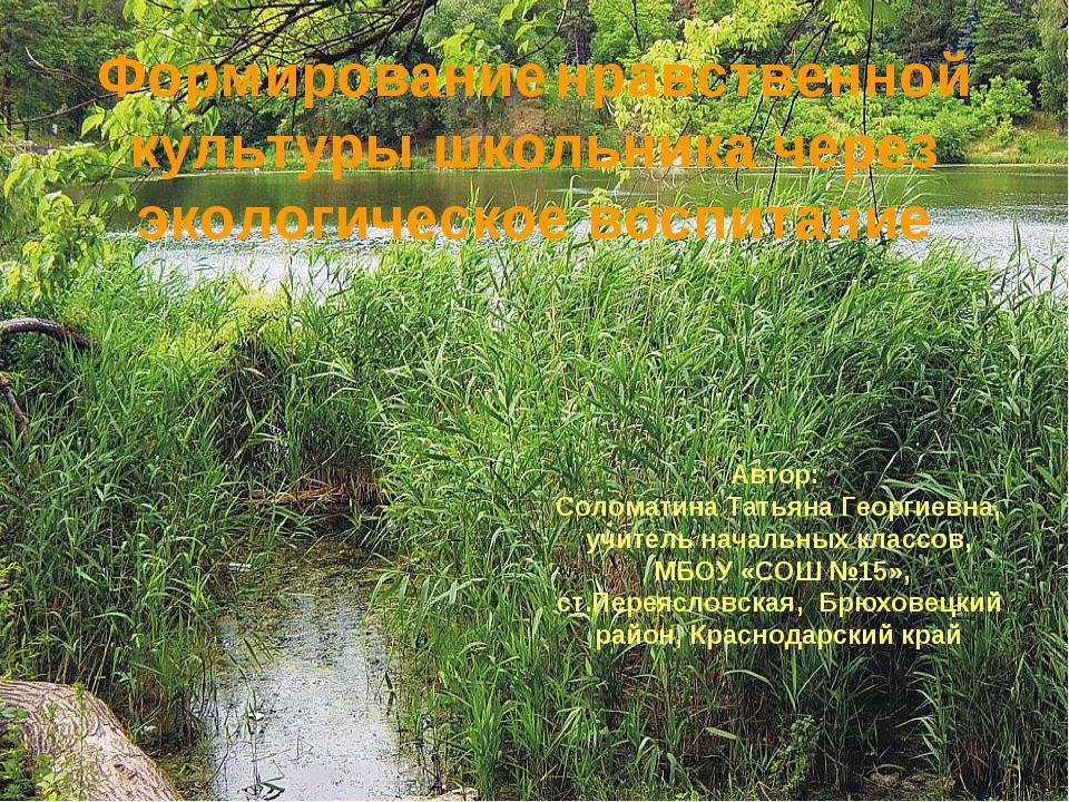 Формирование нравственной культуры школьника через экологическое воспитание А...