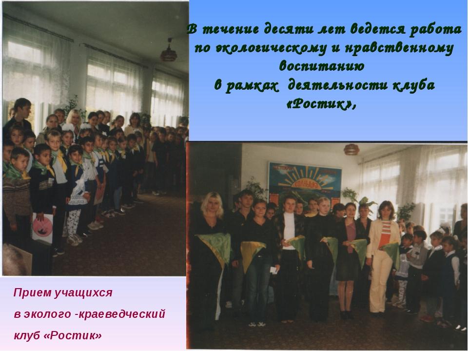 Прием учащихся в эколого -краеведческий клуб «Ростик» В течение десяти лет ве...