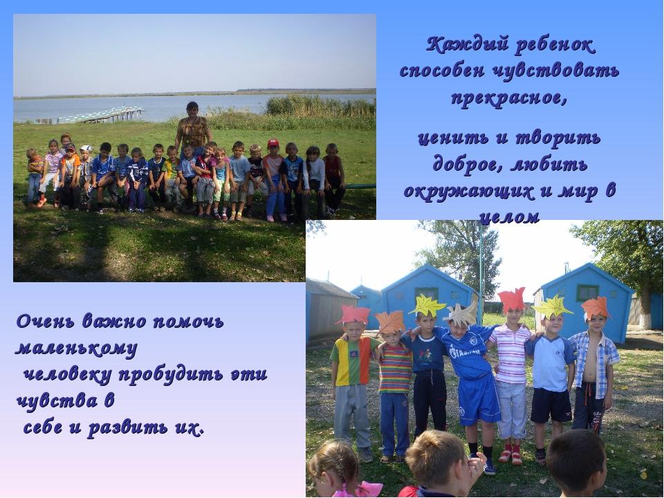 Каждый ребенок способен чувствовать прекрасное, ценить и творить доброе, люби...
