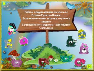 Ребята, предлагаем вам погулять по Поляне Русского Языка. Если возьмете меня