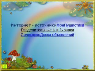 Интернет - источники Фон Пушистики Разделительные Ь и Ъ знаки Солнышко Доска