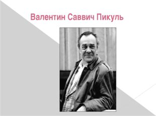 Валентин Саввич Пикуль