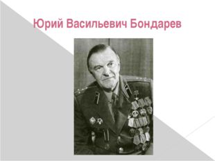 Юрий Васильевич Бондарев
